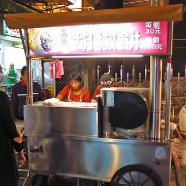 台北市 美食 攤販 台式小吃 吳家胡椒餅