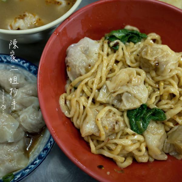 新北市 美食 攤販 台式小吃 陳家二姐抄手
