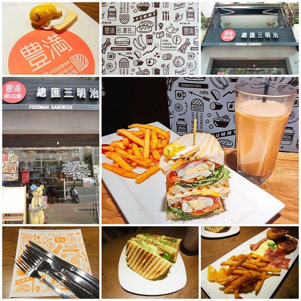 桃園市 美食 餐廳 速食 早餐速食店 豐滿總匯三明治 (分店)
