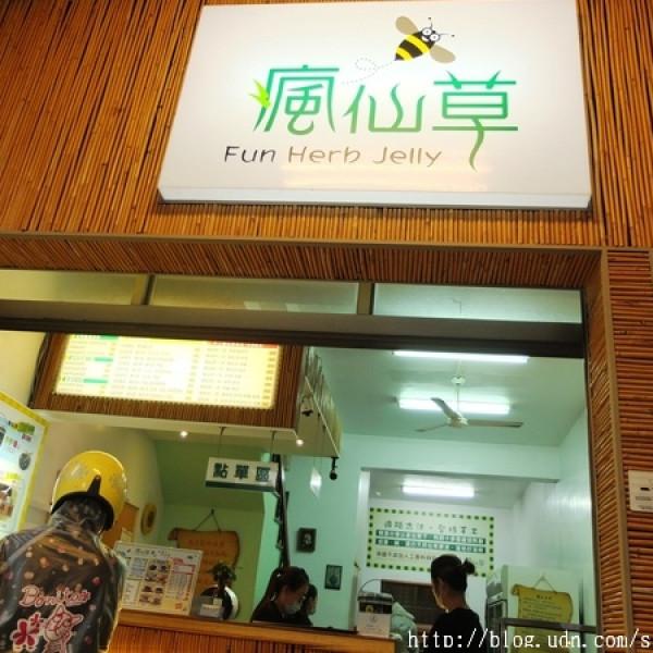 高雄市 美食 餐廳 飲料、甜品 甜品甜湯 瘋仙草手工仙草專賣店