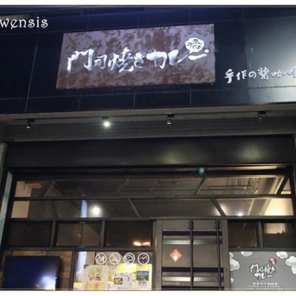 新北市 餐飲 日式料理 門司燒 きカレー 咖哩 (林口店)