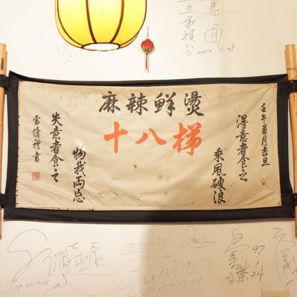 台中市 美食 餐廳 火鍋 麻辣鍋 十八梯麻辣鍋
