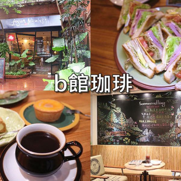 台北市 餐飲 咖啡館 b館珈啡Logan & Nicolas Cafe x Atelier