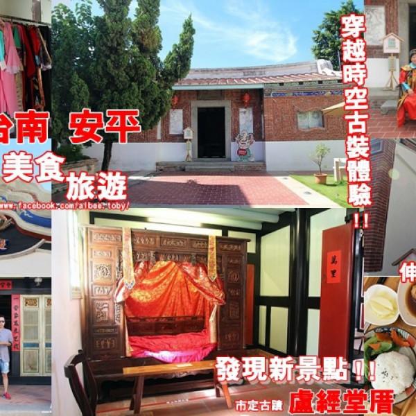 台南市 觀光 觀光景點 盧經堂厝
