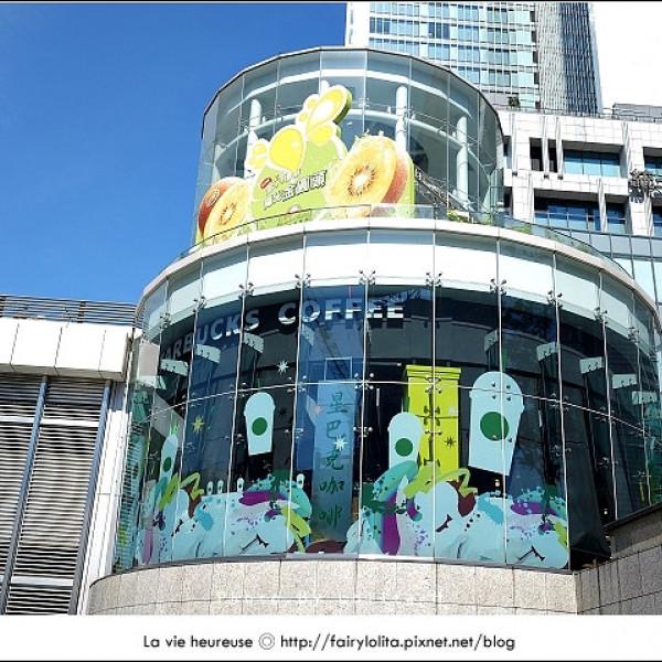 台北市 餐飲 咖啡館 星巴克咖啡 Starbucks Coffee 台北時代門市(星冰樂彩色屋)