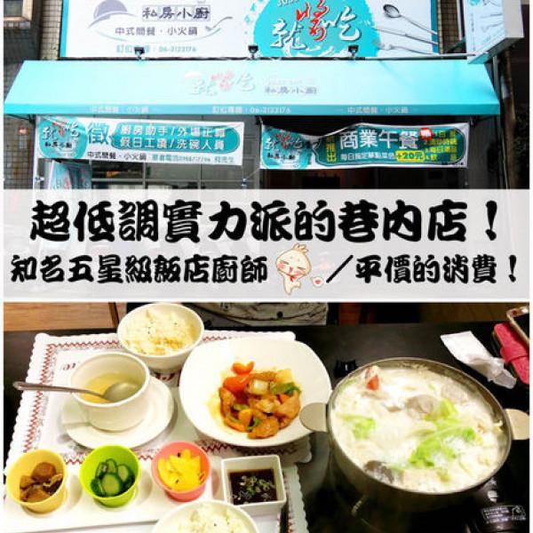 台南市 餐飲 台式料理 就醬吃