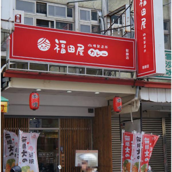 彰化縣 餐飲 日式料理 福田屋咖哩製造所