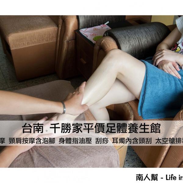 台南市 觀光 足底按摩 千勝家平價足體養生館
