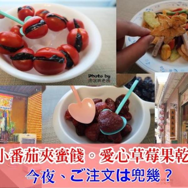 台南市 餐飲 夜市攤販小吃 吳萬春蜜餞