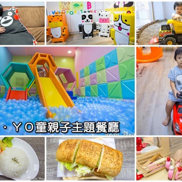 台北市 餐飲 主題餐廳 親子餐廳 YO童親子主題餐廳
