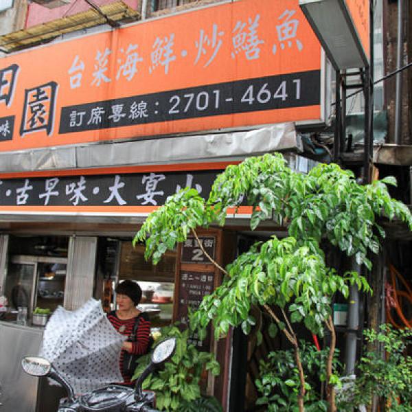 台北市 餐飲 台式料理 田園台灣料理