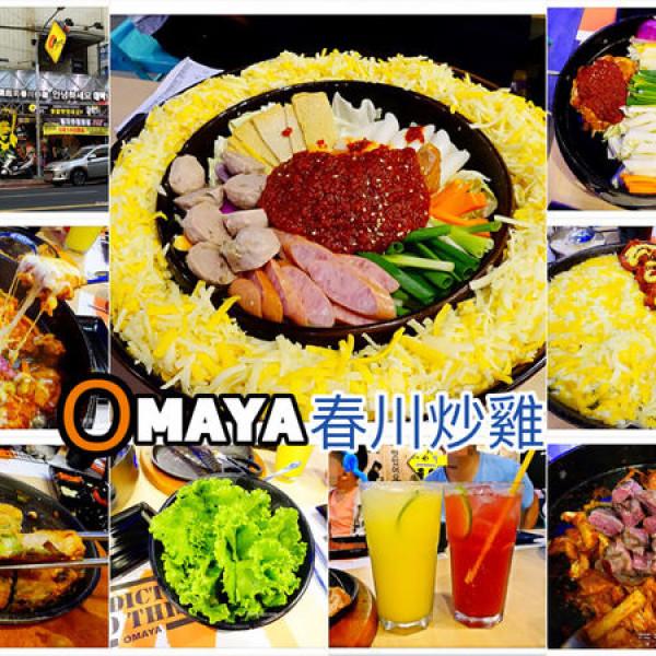 新北市 餐飲 韓式料理 OMAYA春川炒雞-新店店