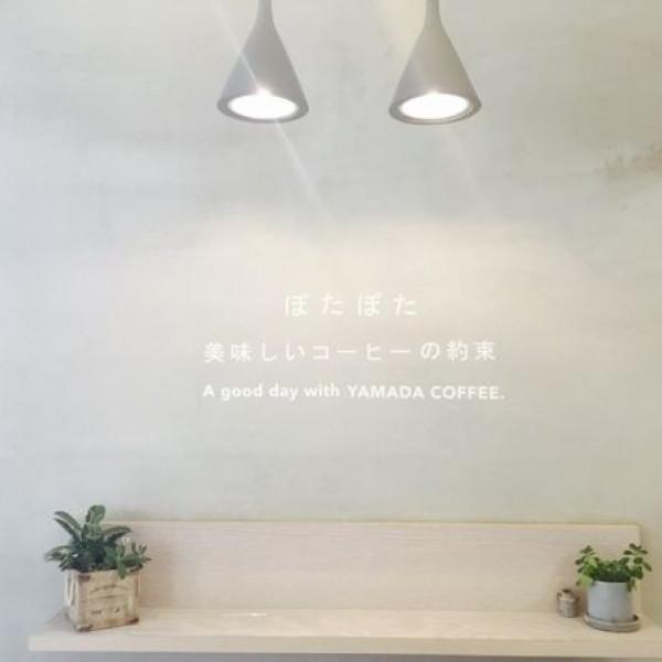 台北市 餐飲 茶館 コーヒー 山田珈琲店