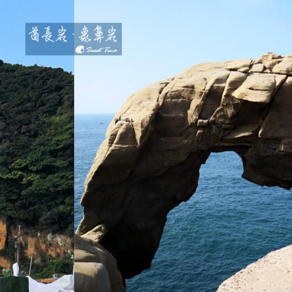 新北市 觀光 觀光景點 象鼻岩海蝕拱門