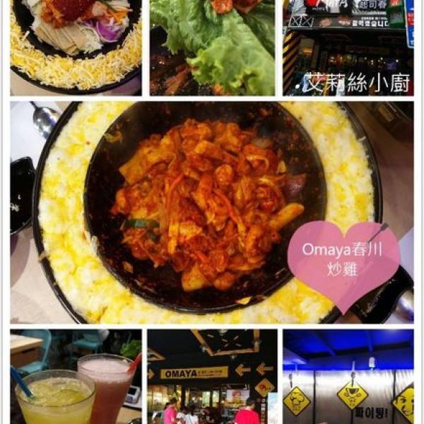 新北市 餐飲 韓式料理 OMAYA春川炒雞-蘆洲店