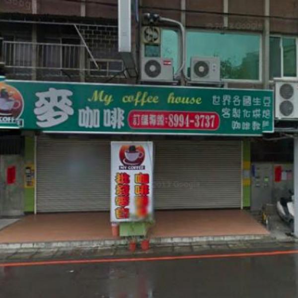 新北市 美食 餐廳 咖啡、茶 咖啡館 麥咖啡