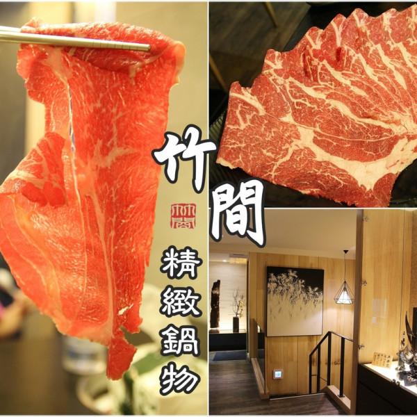 台北市 餐飲 鍋物 其他 竹間精緻鍋物(忠孝店)