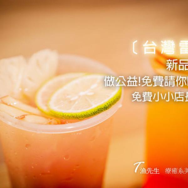 台北市 餐飲 飲料‧甜點 飲料‧手搖飲 台灣雷夢(台北店)