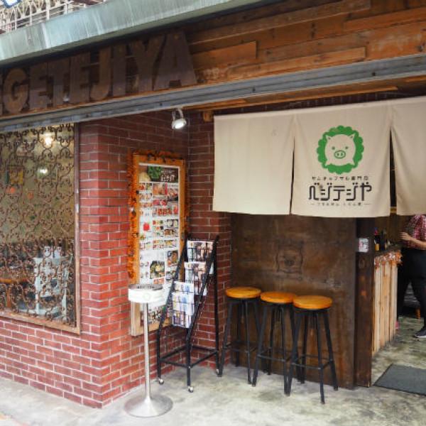 台北市 餐飲 燒烤‧鐵板燒 燒肉燒烤 VEGETEJIYA菜豚屋信義店