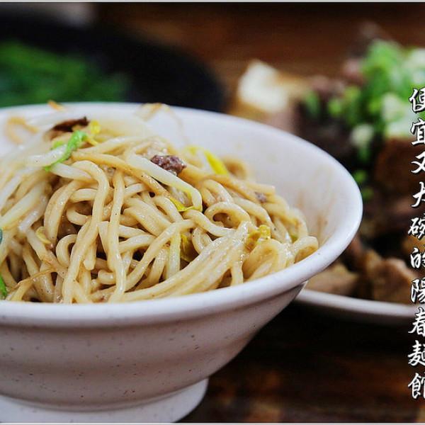 台南市 餐飲 麵食點心 阿元麵館