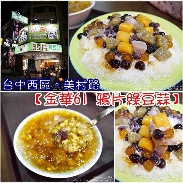 台中市 餐飲 飲料‧甜點 冰店 金華61(美村店)