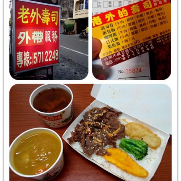台南市 餐飲 日式料理 壽司‧生魚片 老外的壽司
