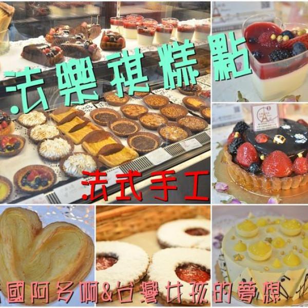 台南市 餐飲 飲料‧甜點 甜點 法樂祺糕點