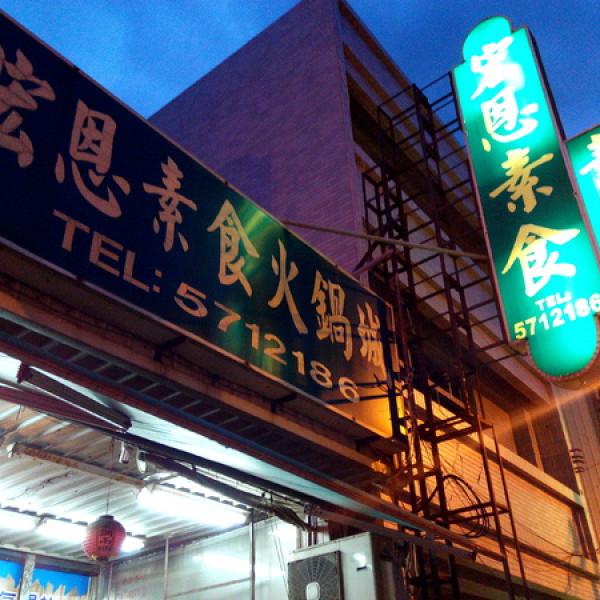 台南市 餐飲 鍋物 火鍋 宏恩素食火鍋城