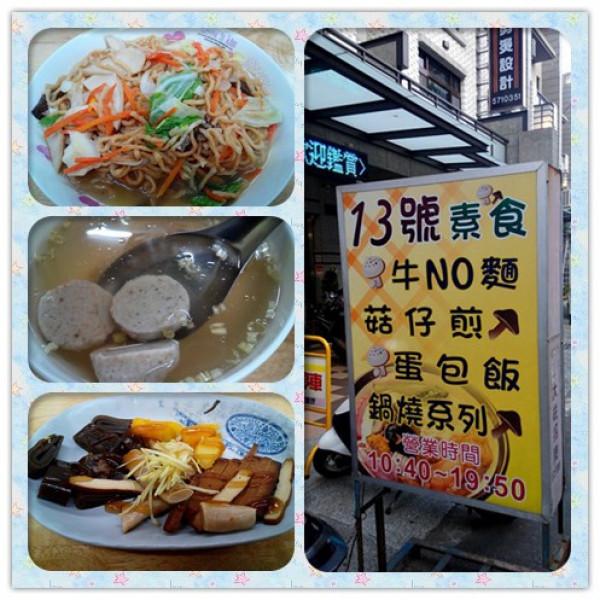 台南市 餐飲 素食料理 素食料理 13號素食