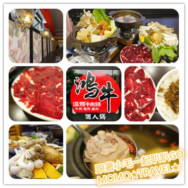 台南市 餐飲 鍋物 其他 鴻牛溫體牛肉個人鍋