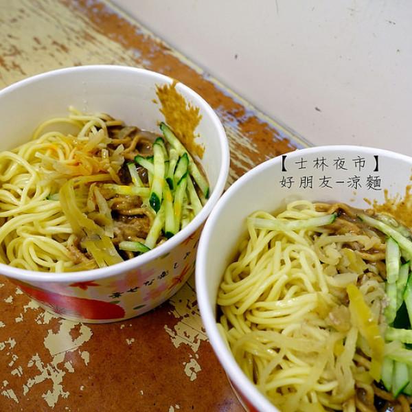 台北市 餐飲 台式料理 好朋友涼麵