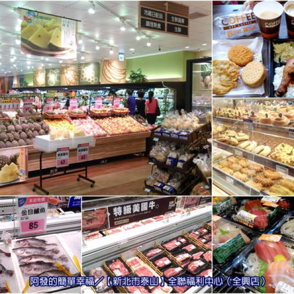 新北市 購物 超市‧大賣場 全聯福利中心(泰山全興店)