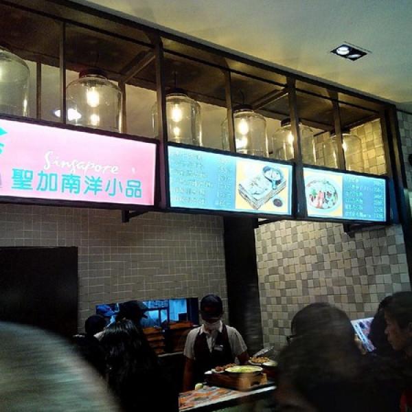 台南市 餐飲 多國料理 南洋料理 聖加南洋小品(臺南新天地)