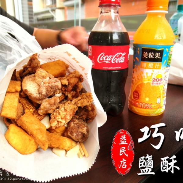 台中市 餐飲 台式料理 巧味鹽酥雞大王-益民店
