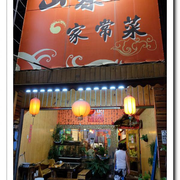 屏東縣 餐飲 台式料理 山寨家常菜