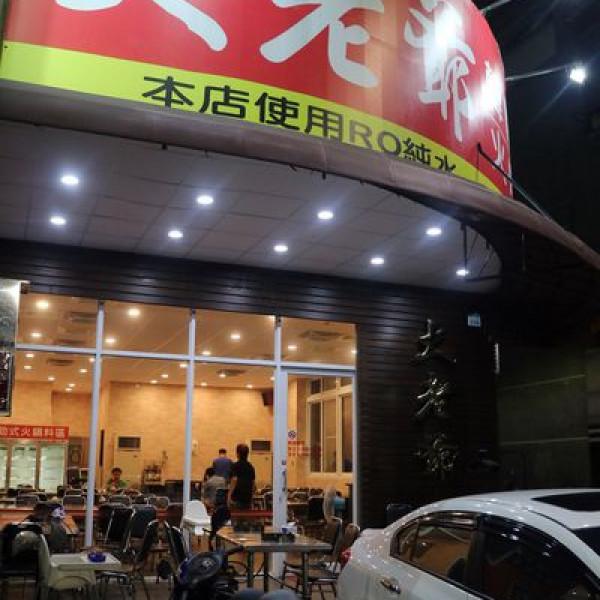 高雄市 餐飲 韓式料理 大老爺韓國烤肉