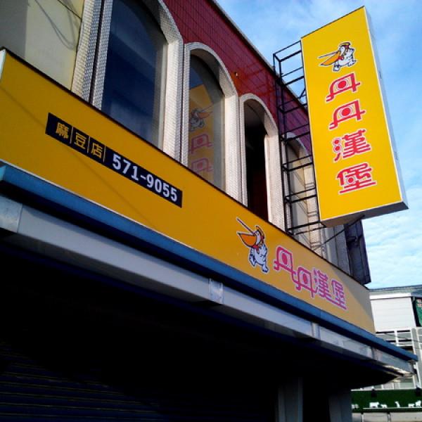 台南市 餐飲 速食 速食餐廳 丹丹漢堡(麻豆店)
