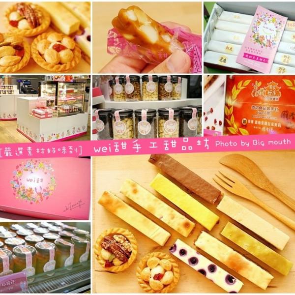 台北市 購物 特產伴手禮 Wei甜(微甜)手工甜品坊