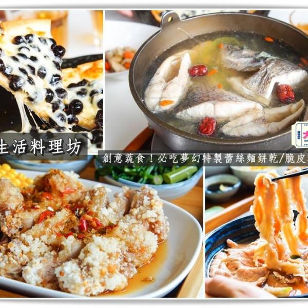 嘉義市 餐飲 中式料理 食儻生活料理坊(Foodie Star)