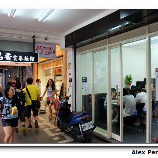 新北市 美食 餐廳 中式料理 雲南菜 異品香雲泰麵館