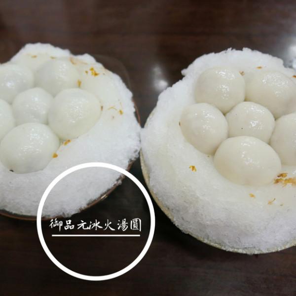 台北市 餐飲 飲料‧甜點 冰店 御品元冰火湯圓