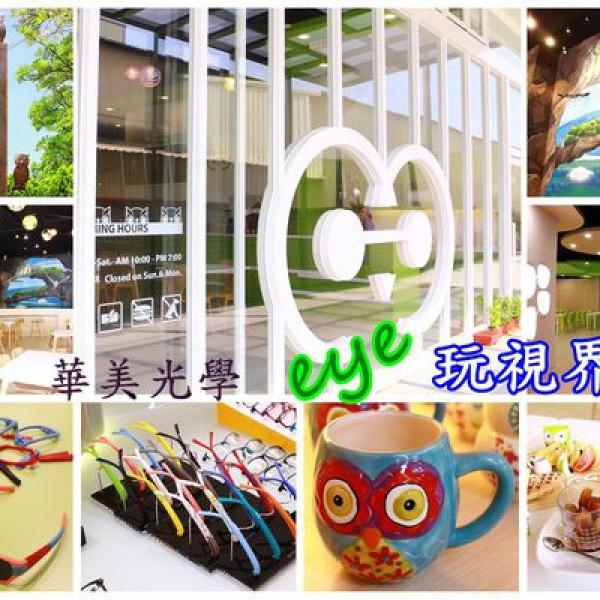 台南市 觀光 觀光工廠‧農牧場 華美光學eye玩視界觀光工廠