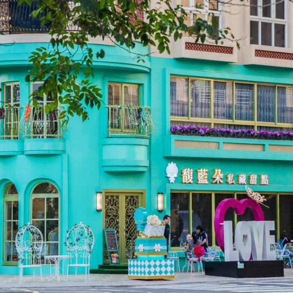 高雄市 餐飲 飲料‧甜點 甜點 馥藍朵 •私藏甜點