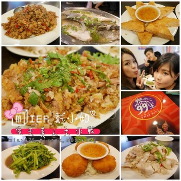 台北市 餐飲 多國料理 其他 泰皇99泰皇泰緬雲南餐廳