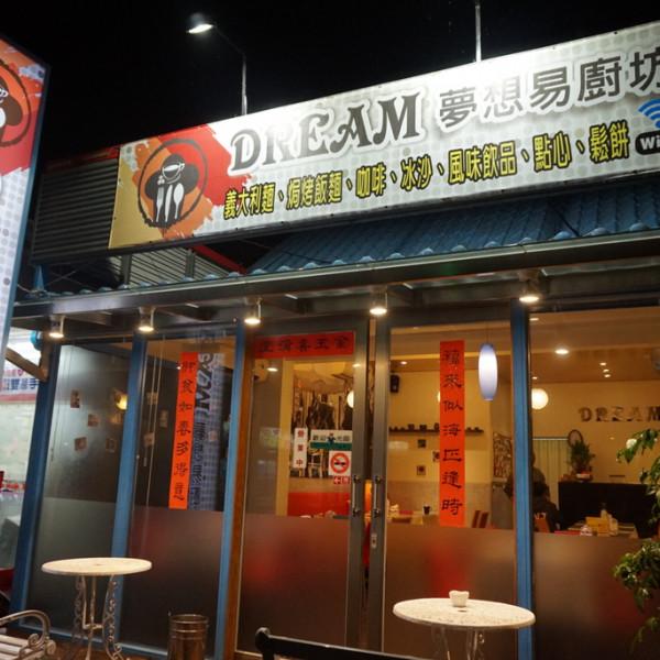 苗栗縣 餐飲 義式料理 夢想易廚坊