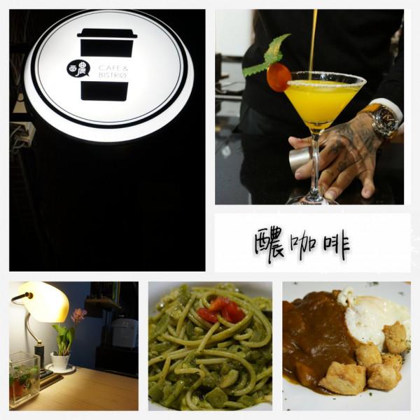 苗栗縣 餐飲 咖啡館 醲咖啡Known Cafe & Bistro