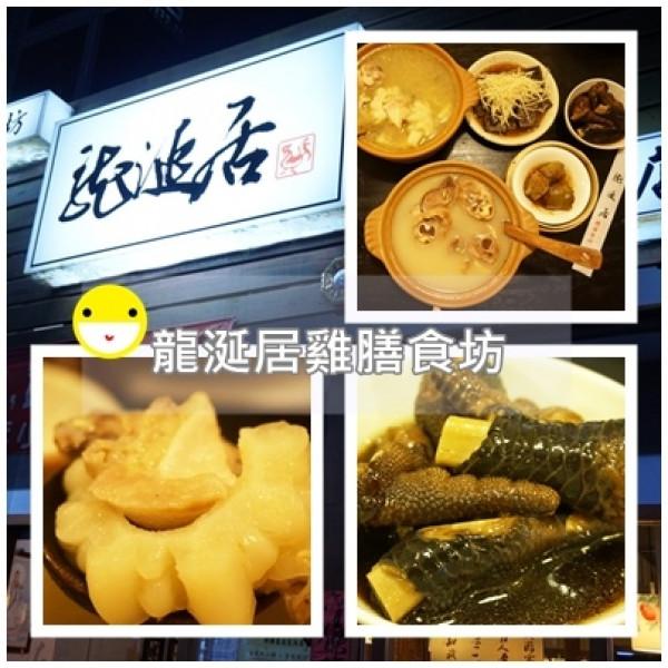 新竹縣 餐飲 中式料理 龍涎居雞膳食坊竹北店