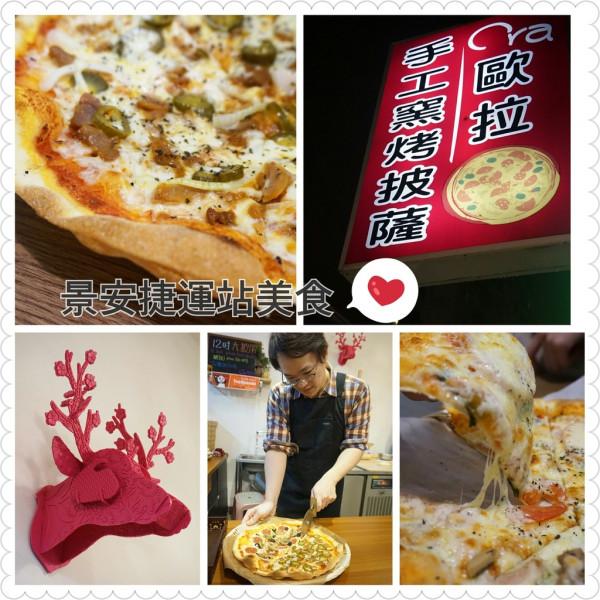 新北市 餐飲 速食 披薩 Ora歐拉手工窯烤披薩