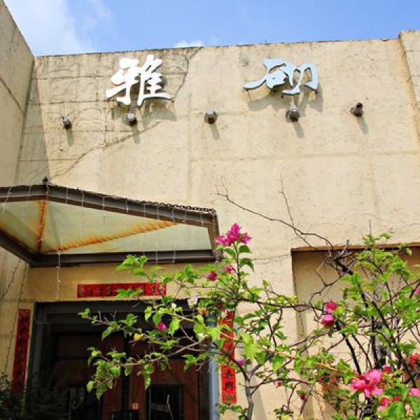 雲林縣 餐飲 多國料理 多國料理 雅砌庭園咖啡館