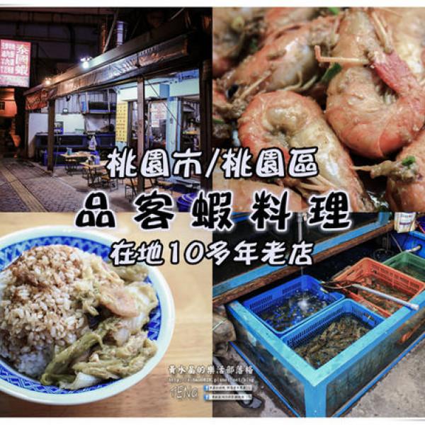 桃園市 餐飲 台式料理 品客台灣水產